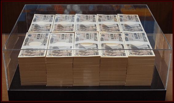 一億円 サンプル