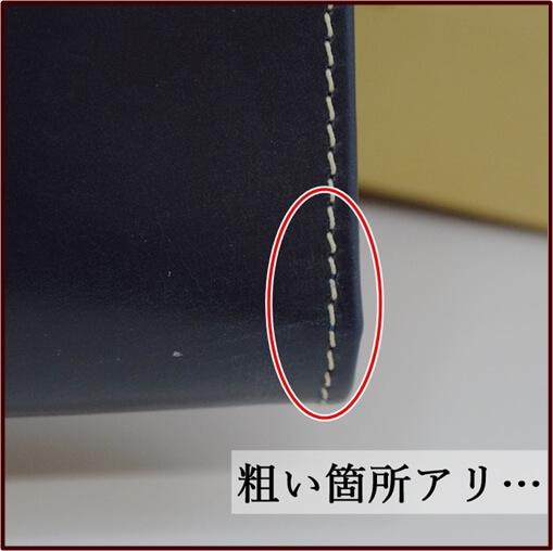ホワイトハウスコックスの縫製が粗い箇所アップの写真