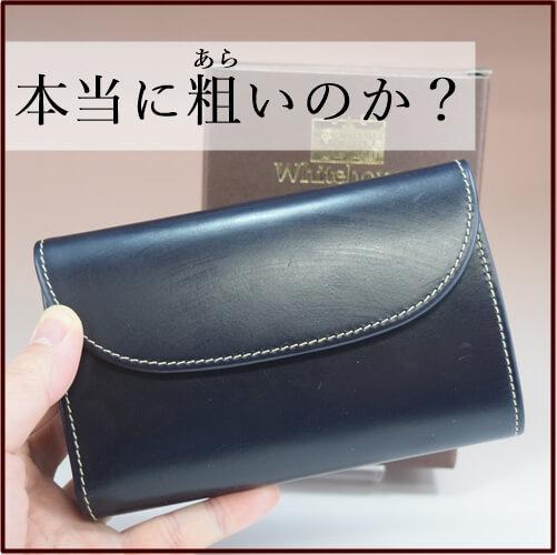 ホワイトハウスコックスS7660三つ折り財布の中アップ写真