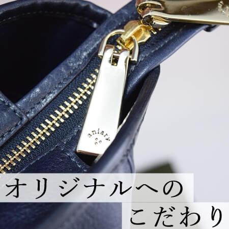 アニアリのトートバッグに使われている金属パーツ(ブランドロゴ刻印)