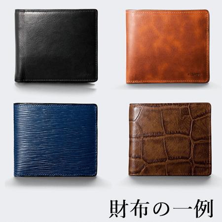 アニアリの二つ折り財布の例