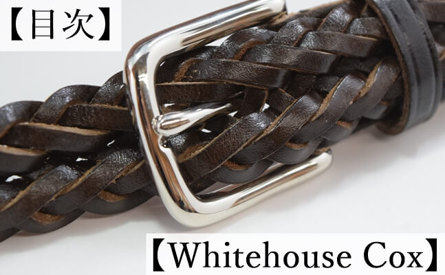 ホワイトハウスコックスの解説の目次(ベルト写真付き)