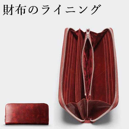 アニアリの財布のライニイング