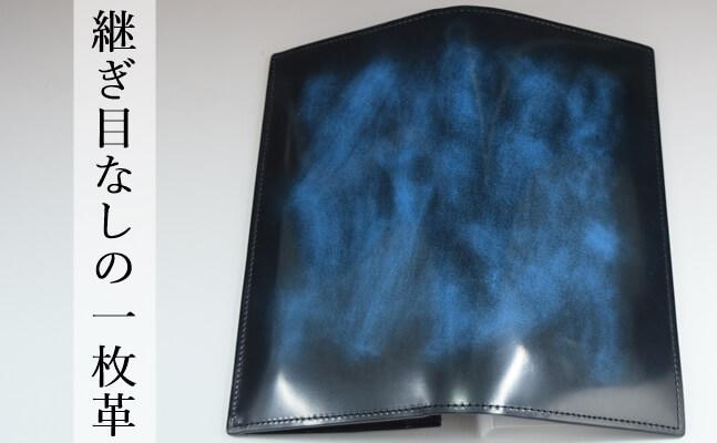 長財布がアドバンレザーの1枚革が使われている証明写真