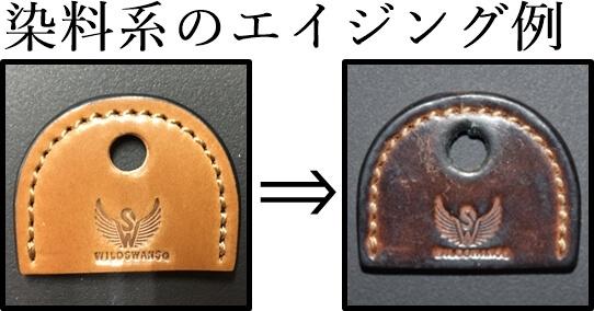 染料系の天然皮革エイジング例