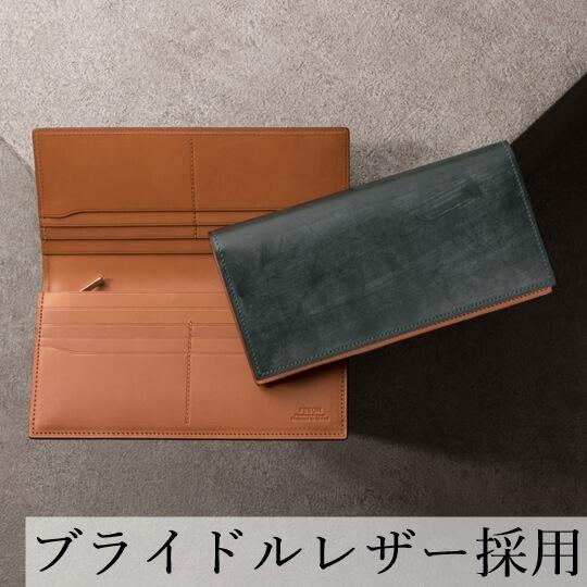 フェソン ブライドルレザー 財布