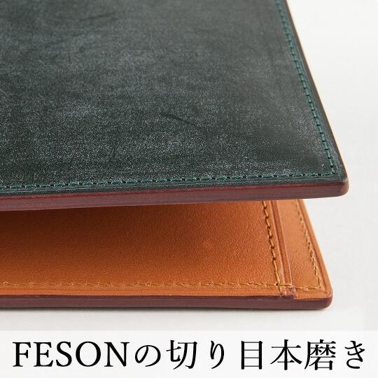 フェソンの長財布の透明なコバ